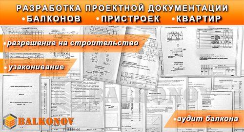 Документы на разрешение пристройки